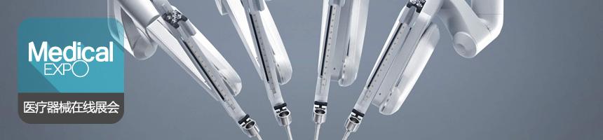 Medicalexpo在线医疗器械展会