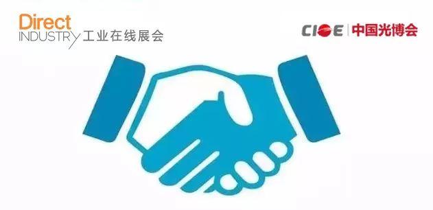 DirectIndustry与中国光博会CIOE与达成战略合作