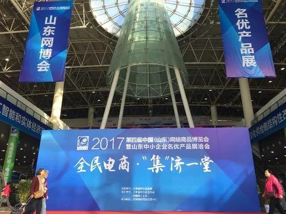 2017山东网博会