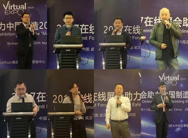 在线展会助力中国制造2025
