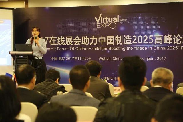 中国通用机械工业协会副秘书长邱明杰在《2017在线展会助力中国制造2025高峰论坛》上发表重要演讲