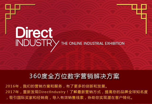 DirectIndustry工业在线展会