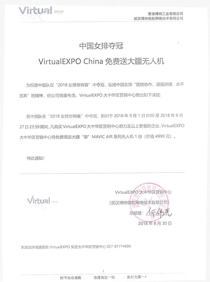 中国女排夺冠,VirtualEXPO China免费送大疆无人机